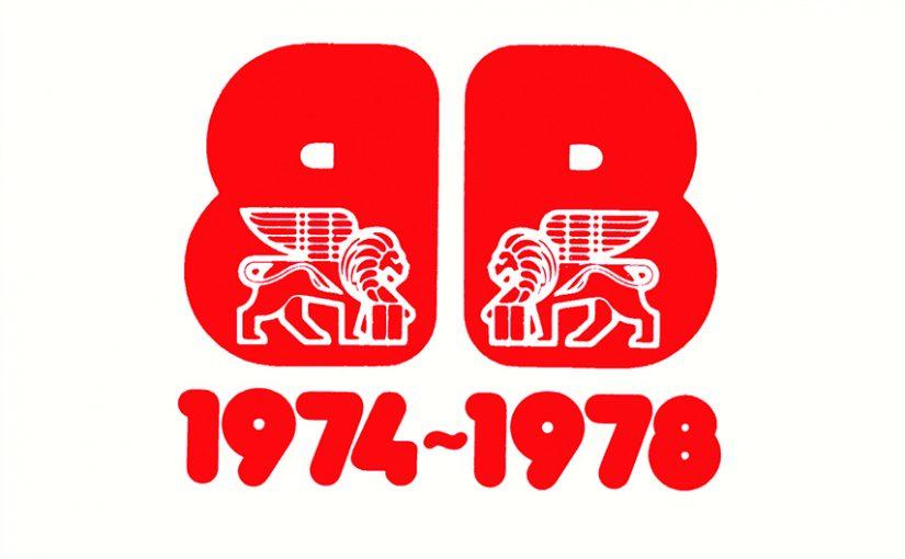 Skira Paperbacks Carlo Ripa di Meana Le mie Biennali 1974-1978 a cura di Lucrezia Lante della Rovere